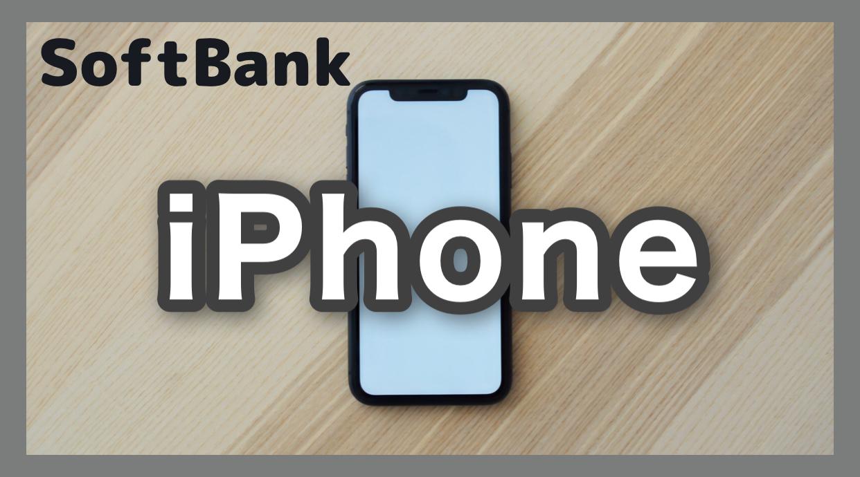 ソフトバンク iPhone