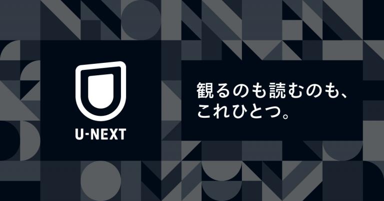 U-NEXT公式Webサイト