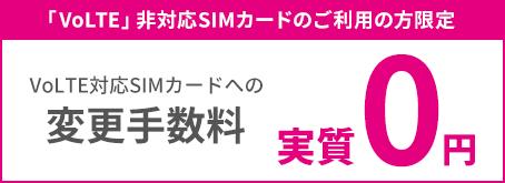 UQモバイル SIM変更手数料0円