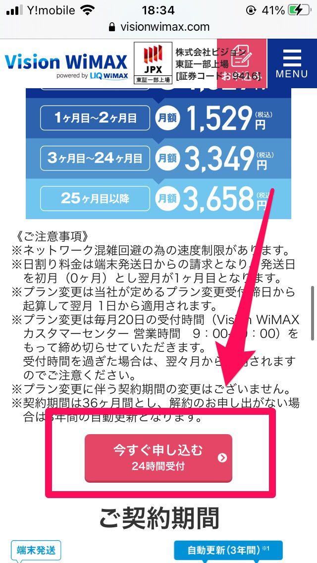 Vision WiMAX申し込み手順1