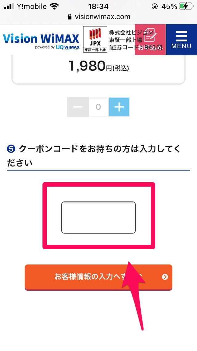 Vision WiMAX申し込み手順2