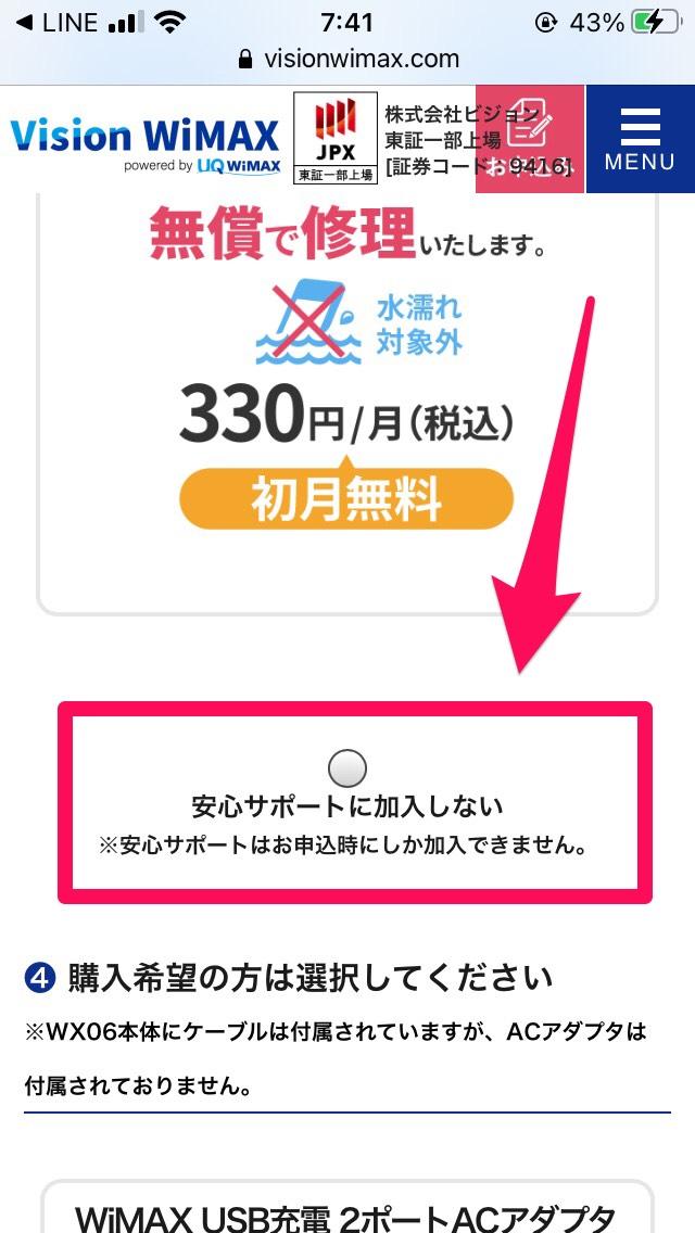 Vision WiMAX申し込み手順5