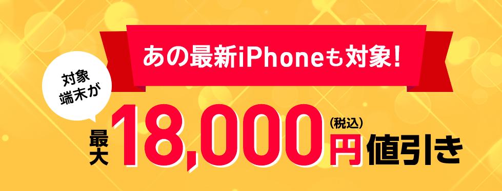 新プラン登場記念18,000円値引き