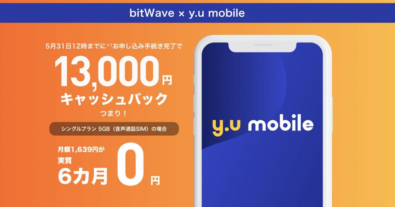 y.u mobileのキャッシュバック