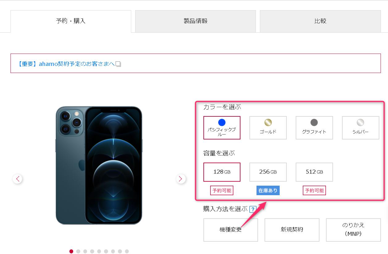 ドコモオンラインショップ iPhone 12 pro max 在庫確認