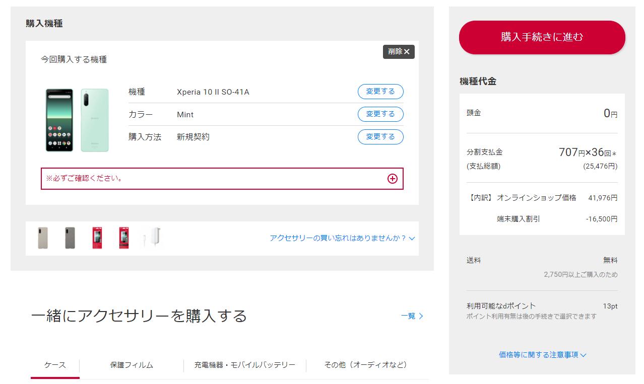Xperia 10 IIの価格 ドコモオンラインショップ