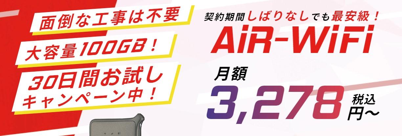 AiR Wi-Fi