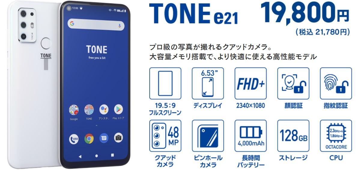 TONE e21のスペック