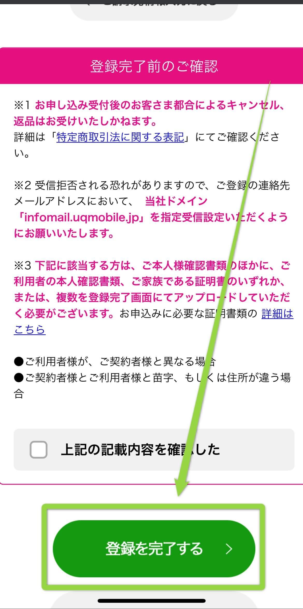 UQモバイルオンラインショップ