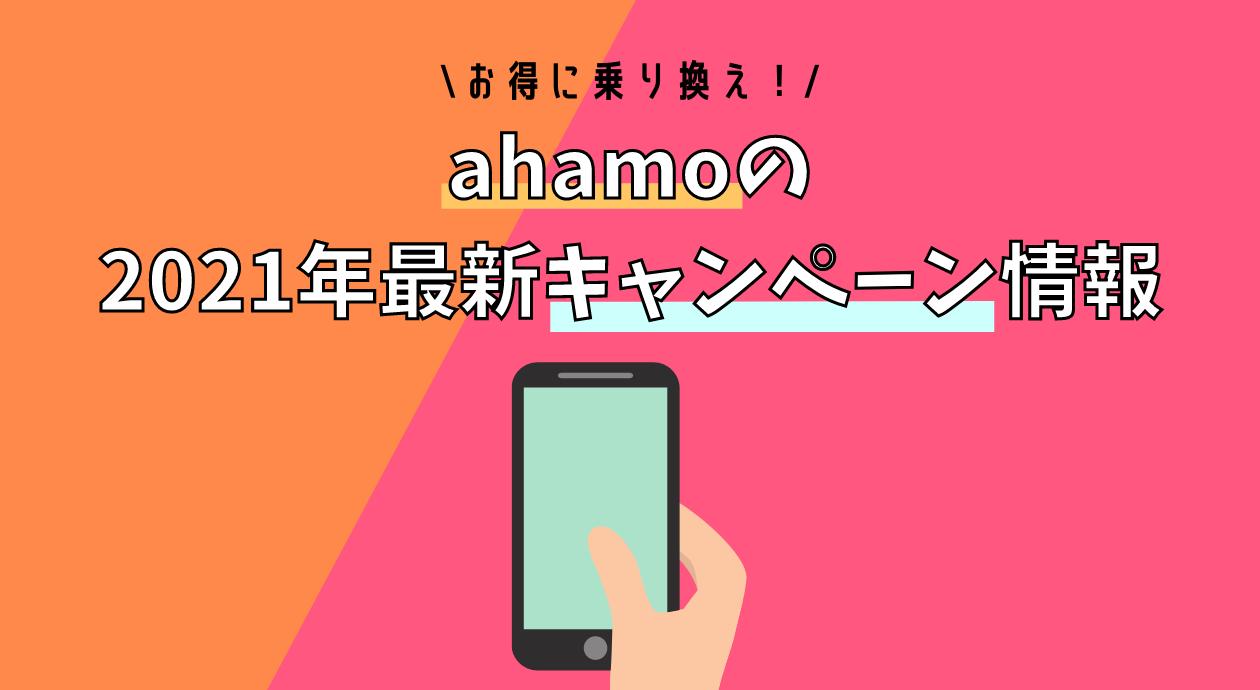 ahamo(アハモ)のキャンペーン情報