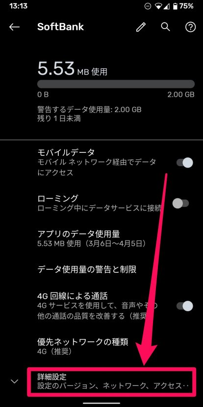 ahamo開通09