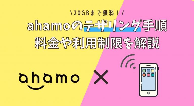 ahamoはテザリングの料金や設定手順、利用制限の有無