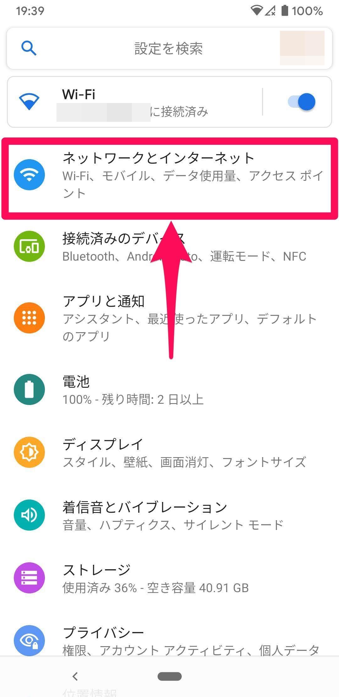Androidデータローミング手順1