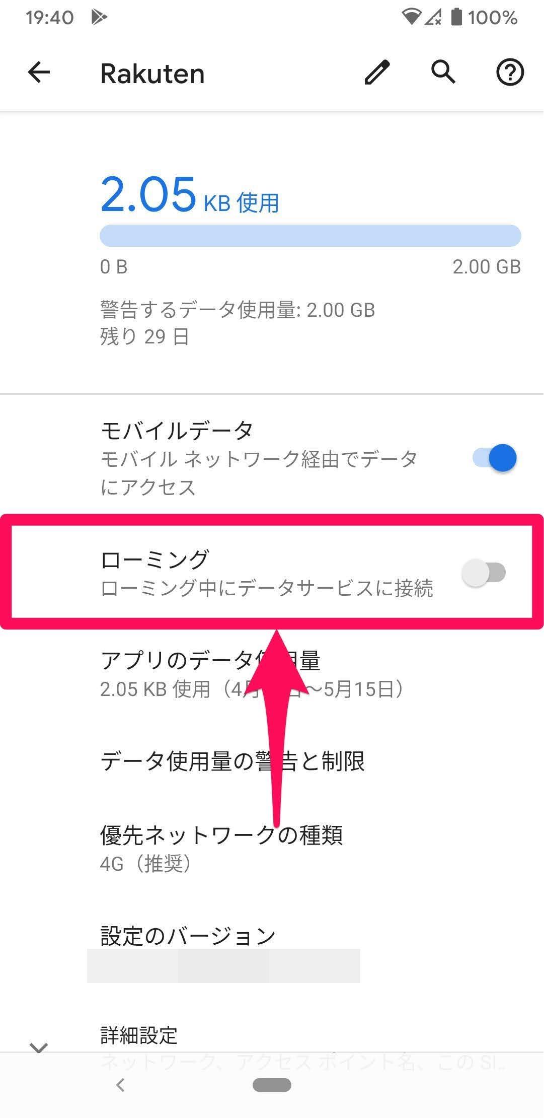 Androidデータローミング手順3