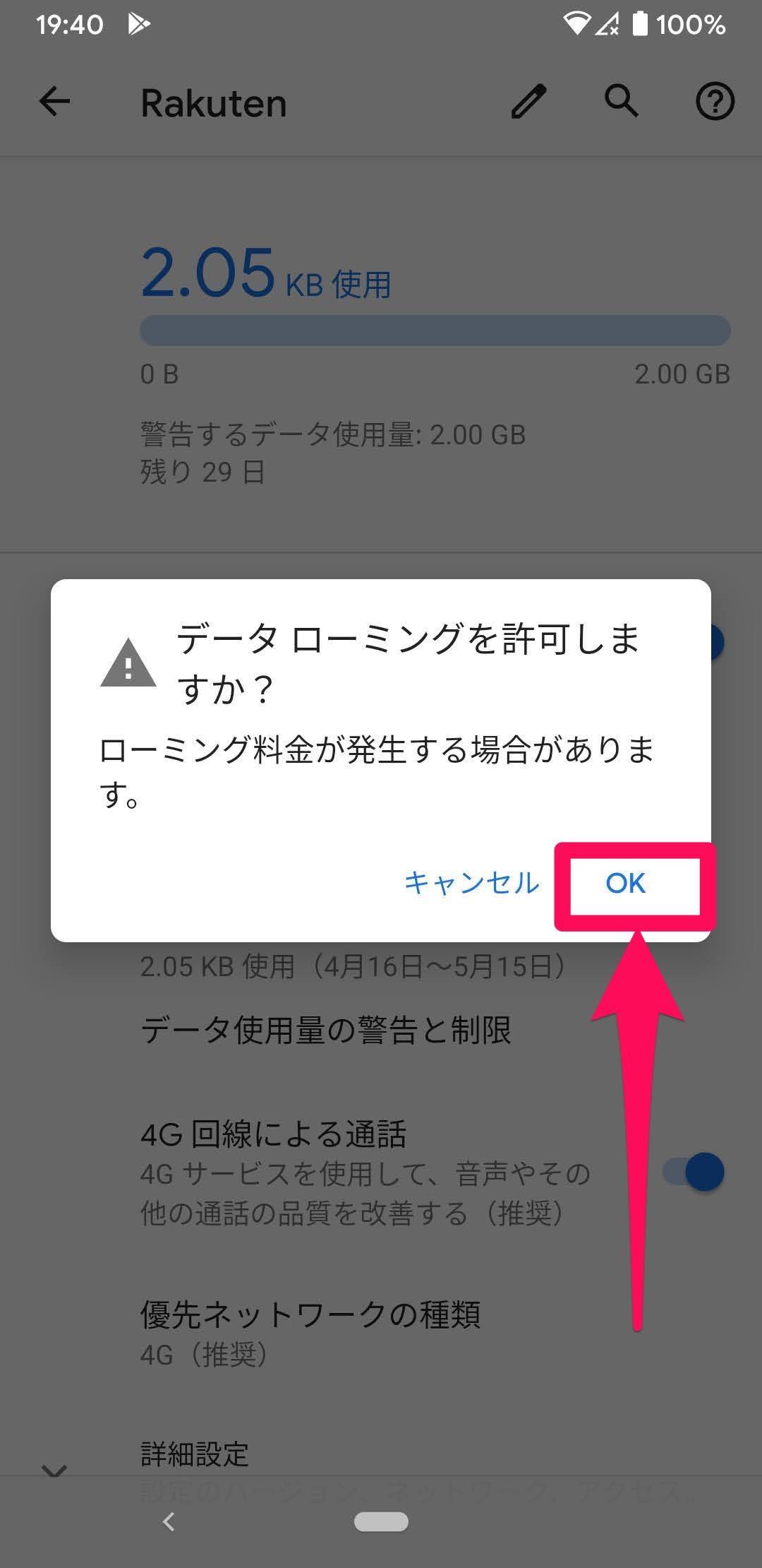 Androidデータローミング手順4