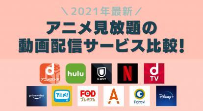 アニメ見放題の動画配信サービス11社を徹底比較