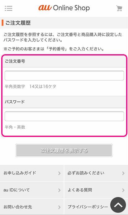 注文番号と注文履歴確認用パスワードを入力