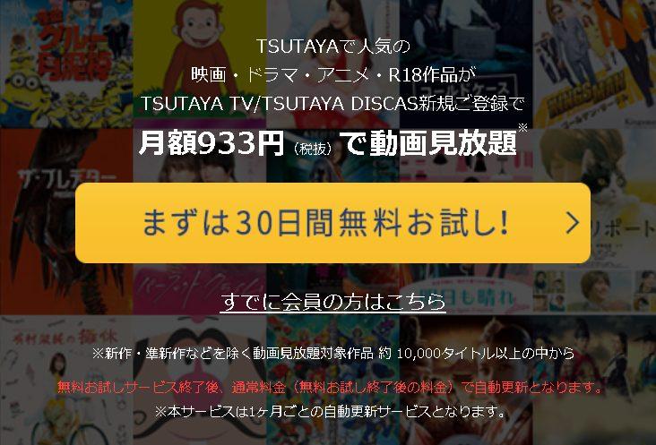 TUTAYA TV