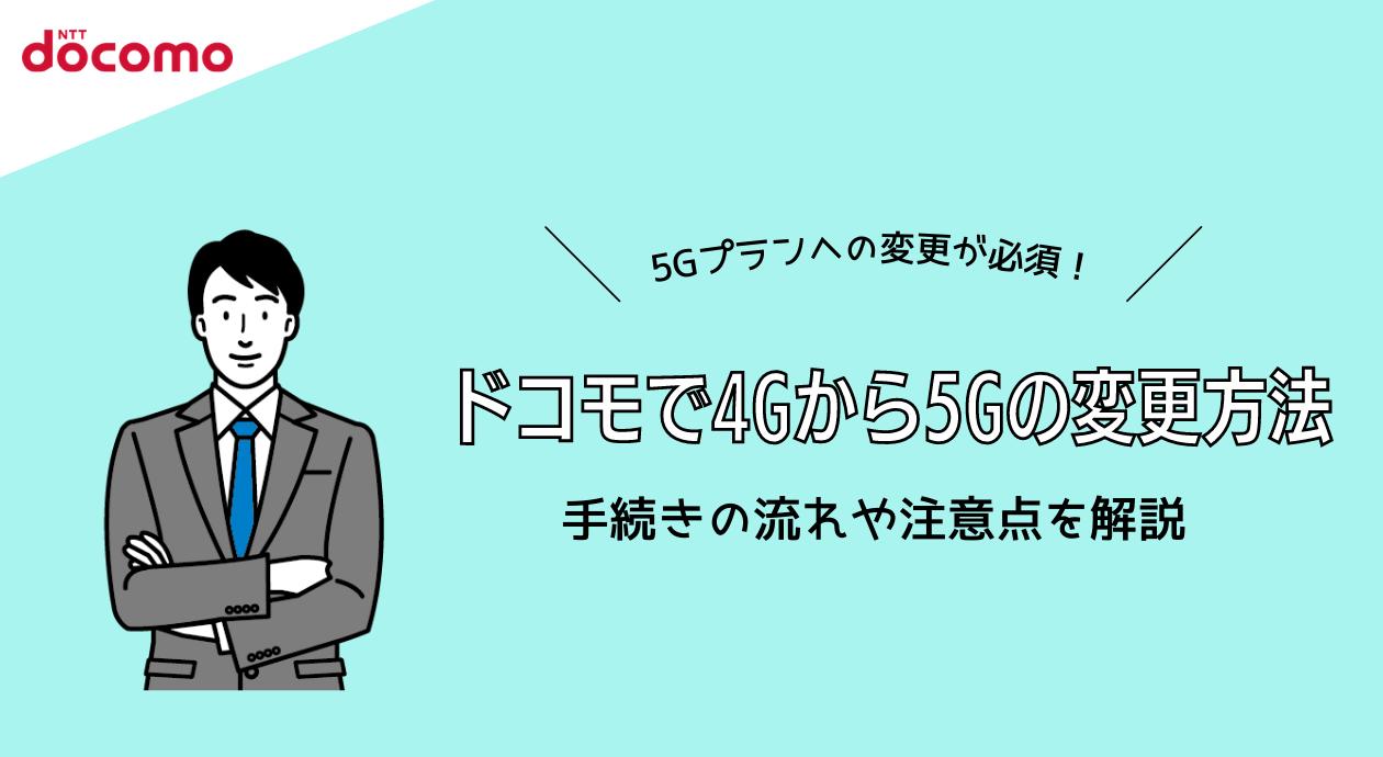ドコモで4Gから5Gへ機種変更(契約変更)