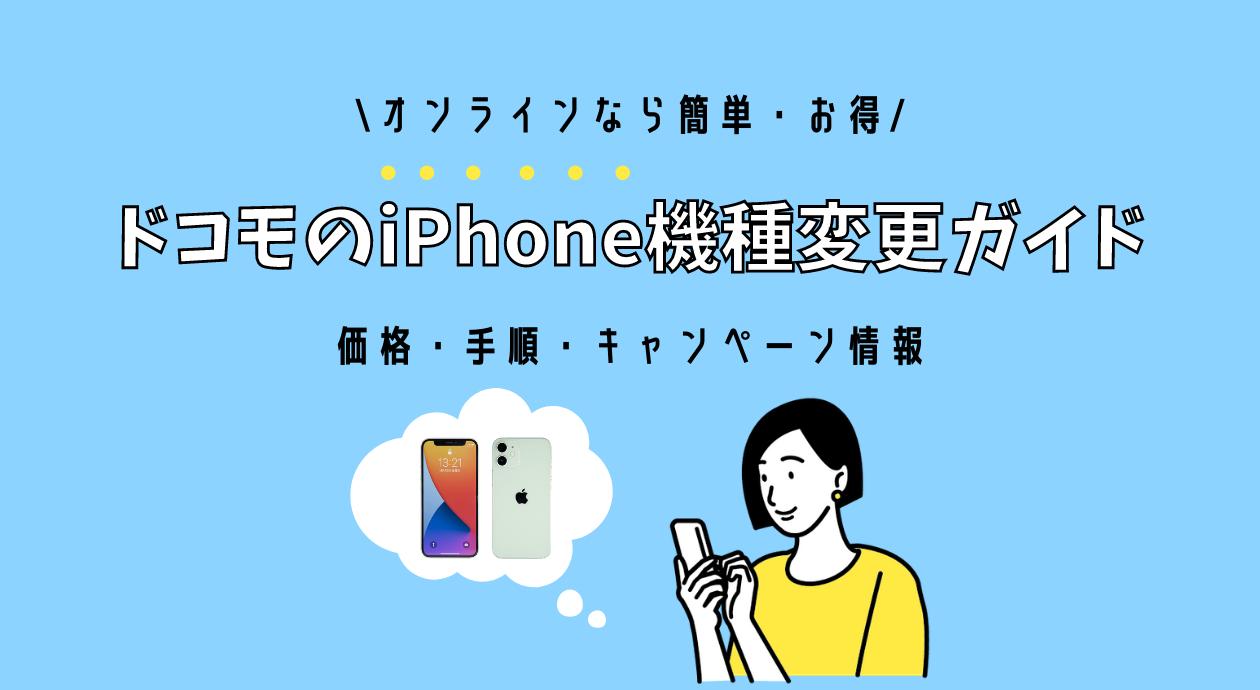 ドコモでiPhoneへ機種変更する時の手順
