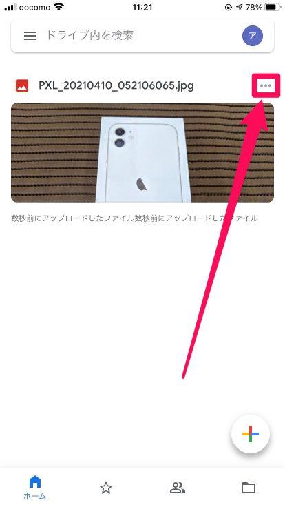 Googleドライブからダウンロード手順01