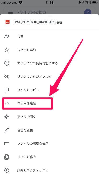 Googleドライブからダウンロード手順02