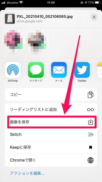 Googleドライブからダウンロード手順03