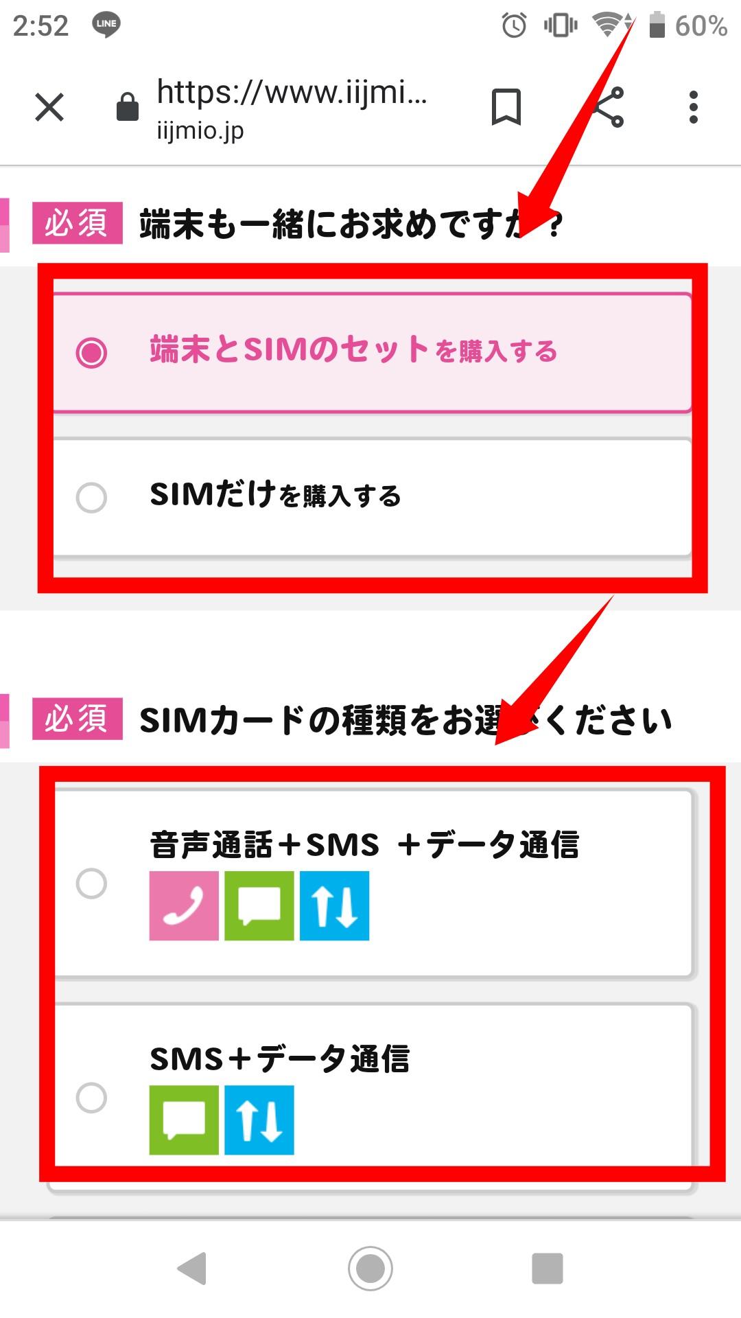 IIJmioの端末セット購入の手順