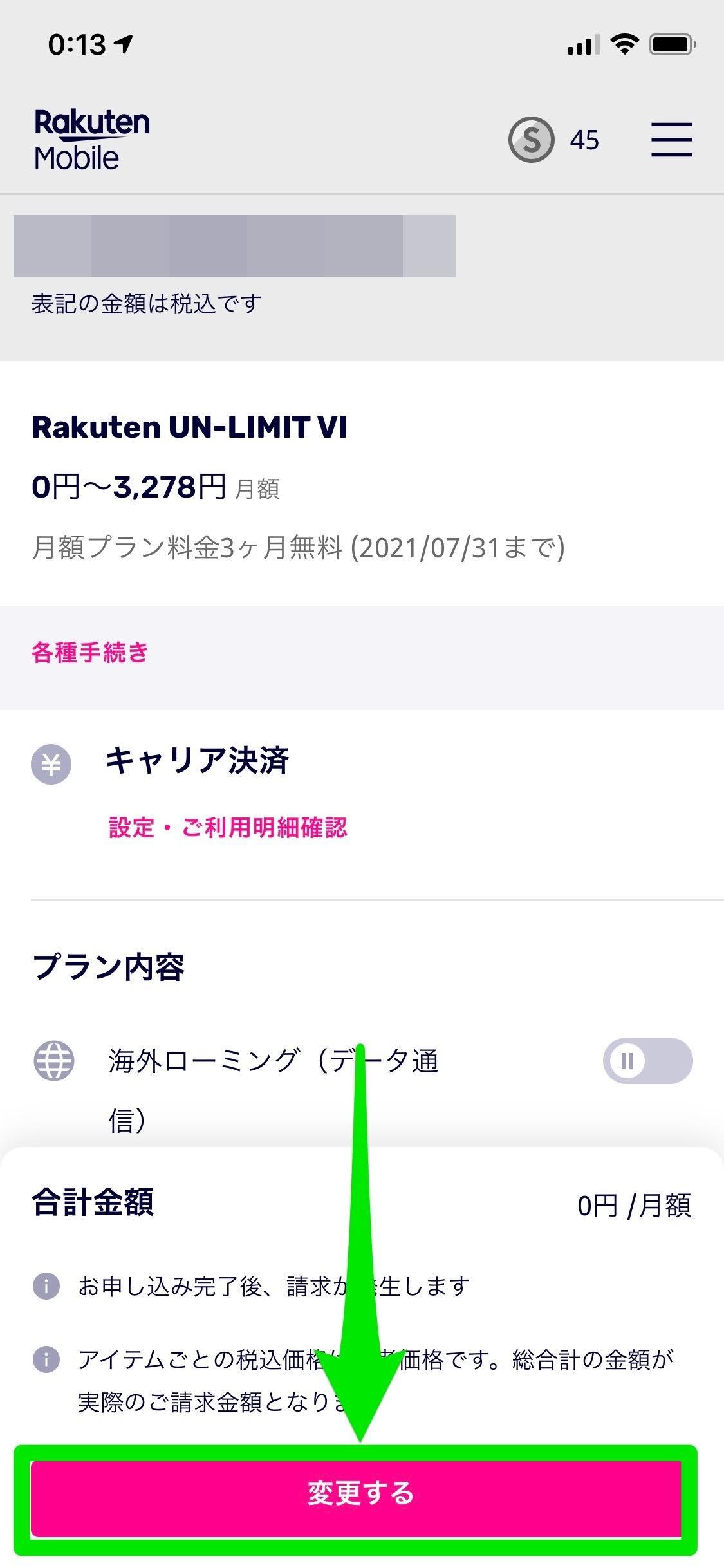 my楽天 海外ローミングオフ01