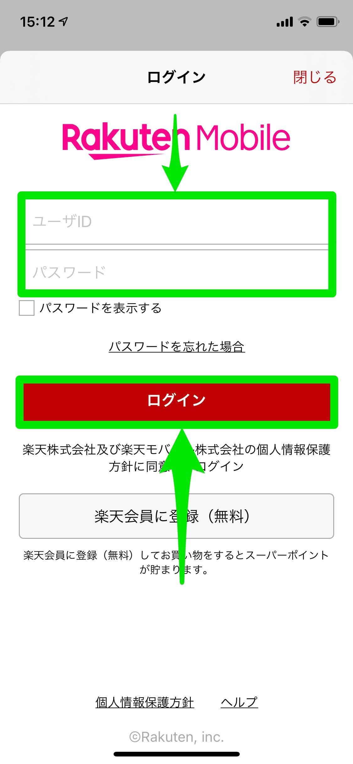 my楽天 海外ローミングオン02