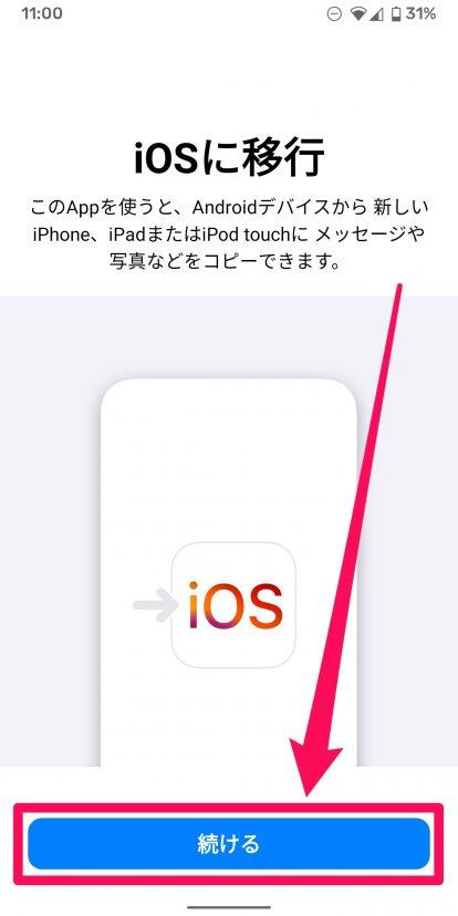 iOSに移行手順01