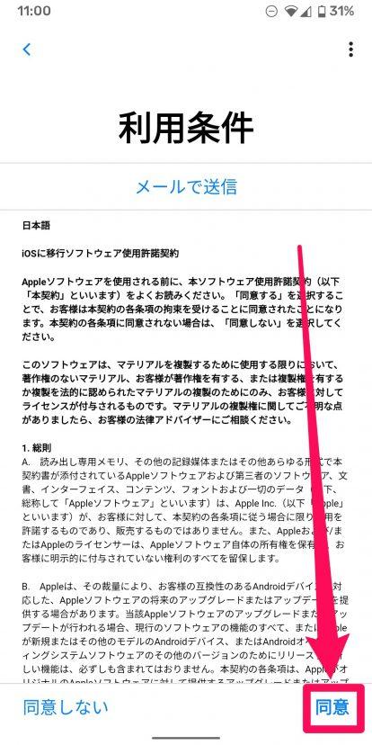 iOSに移行手順02