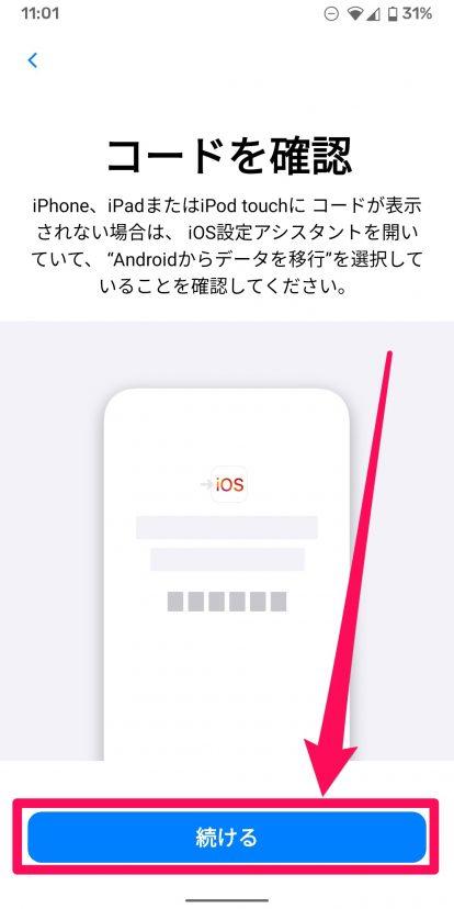 iOSに移行手順03