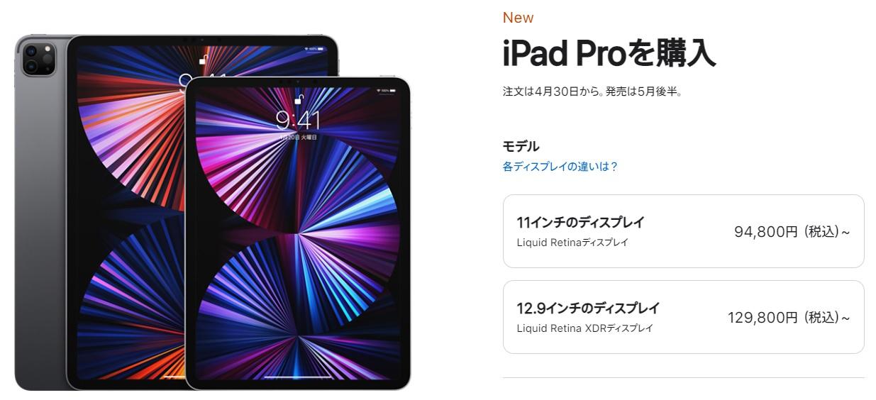 新型iPad Pro予約