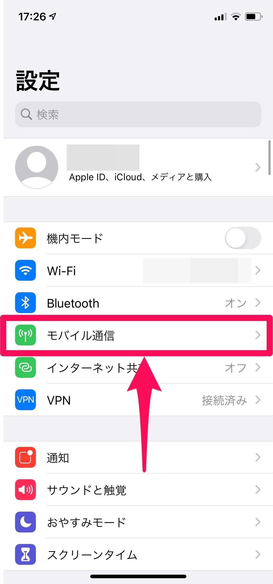 iPhoneデータローミングオフ手順1
