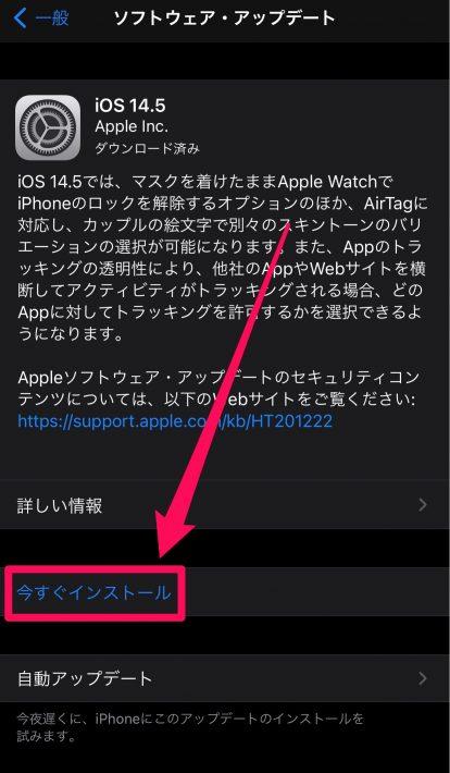 iOSバージョンアップデート
