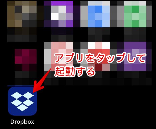 DropBoxのアプリを起動する