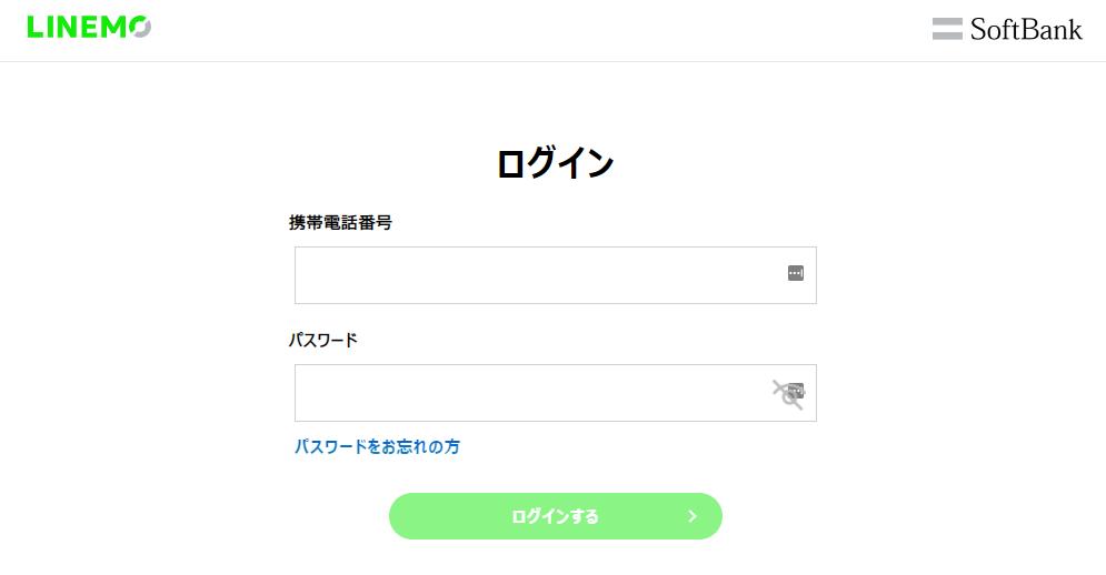 My Menuのログインページ