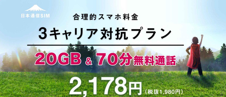 日本通信の3キャリア対応プラン