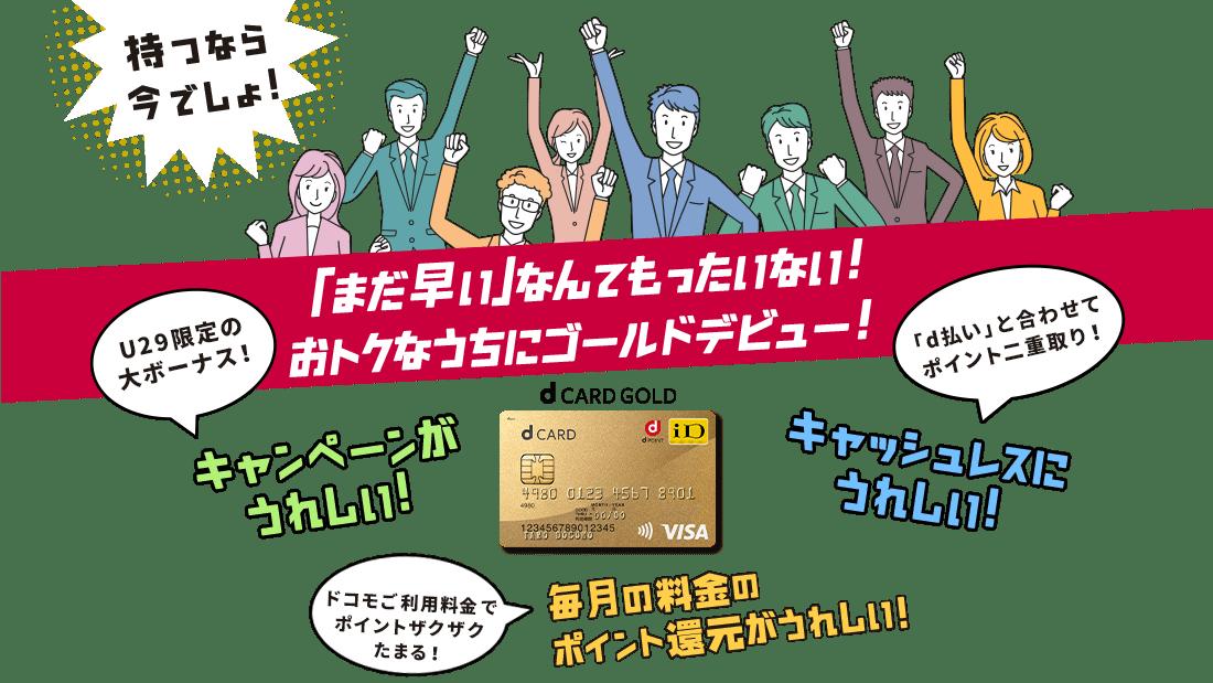 dカード U29応援キャンペーン