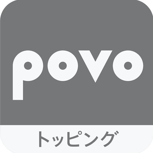 povoのトッピングアプリ