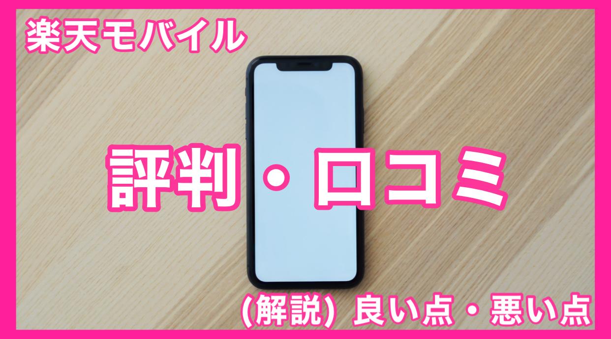 楽天モバイル 評判 口コミ