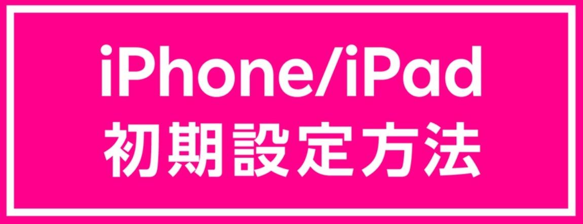 楽天モバイルiPhone・iPad初期設定