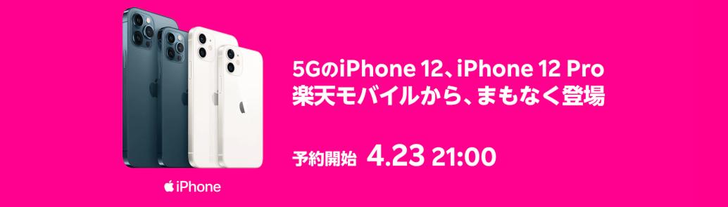 楽天モバイルのiPhone 12