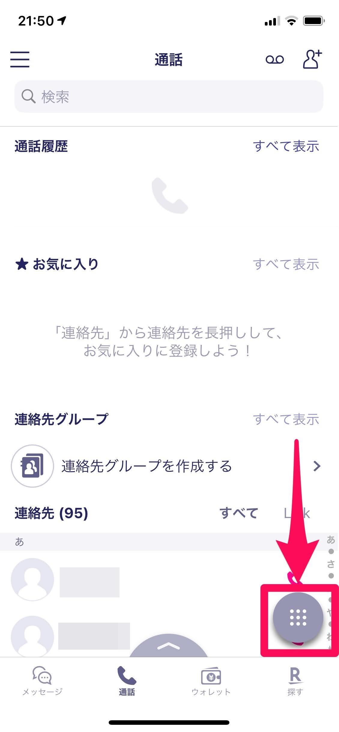 Rakuten Link 国際通話02