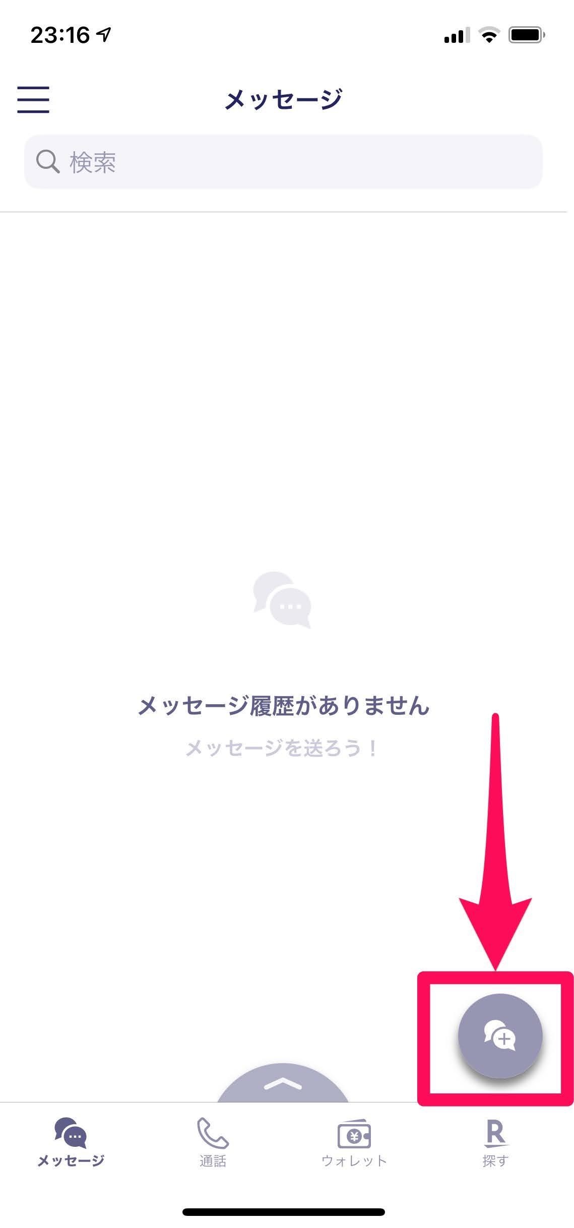 Rakuten Link 国際SMSの手順01