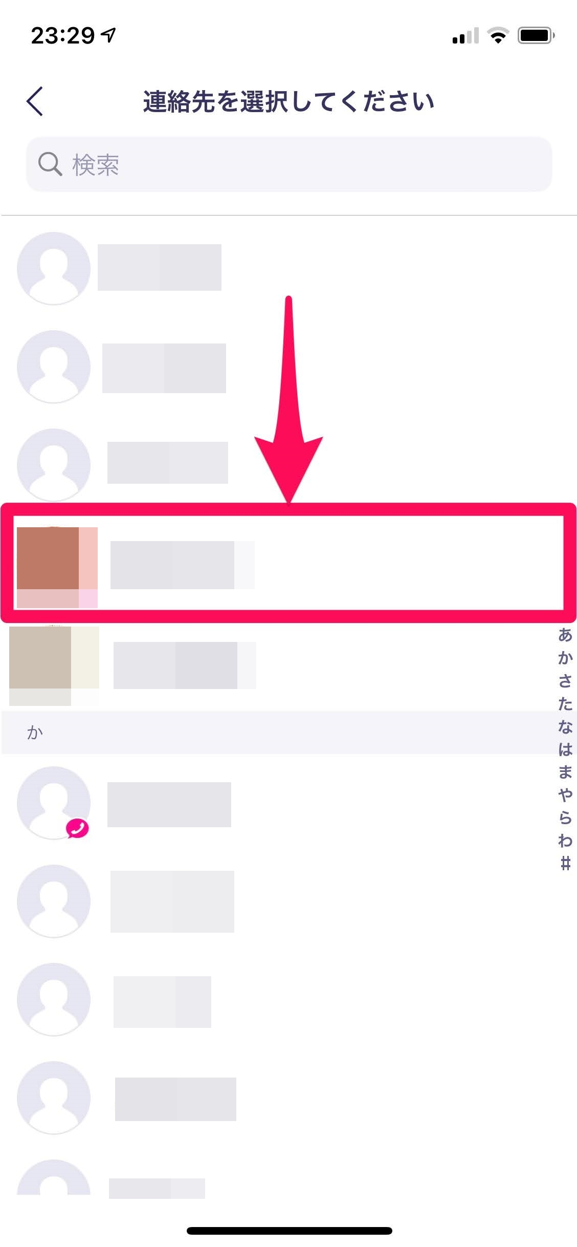 Rakuten Link 国際SMSの手順03