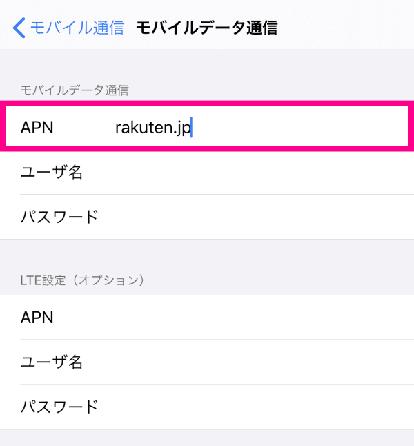 モバイルデータ通信とインターネット共有の「APN」に「rakuten.jp」と入力