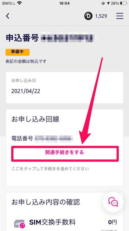 楽天モバイルeSIM設定03