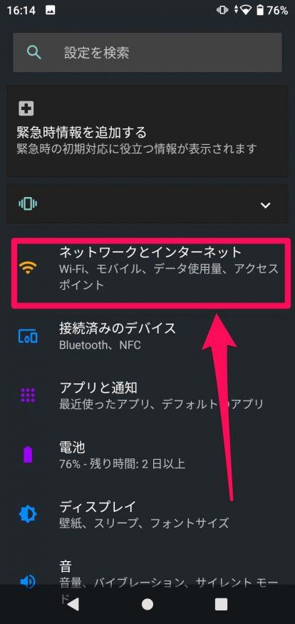 楽天モバイルeSIM設定06